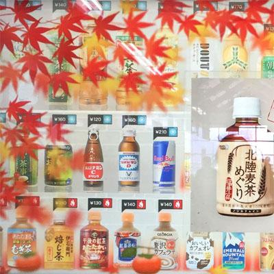 25-301115 – Vending – Tokyo